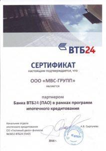 купитьквартиру новостройка ипотека Ярославль втб24