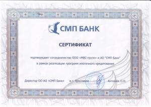 купить квартиру в ипотеку - аккредитация смп банк мвс групп ярославль