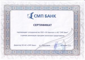 купить квартиру в ипотеку - аккредитация смп банк ск капитал ярославль