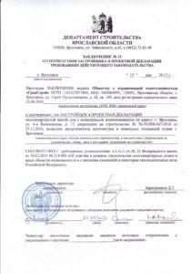 заключение о соответствии проектной декларации действующему законодательству