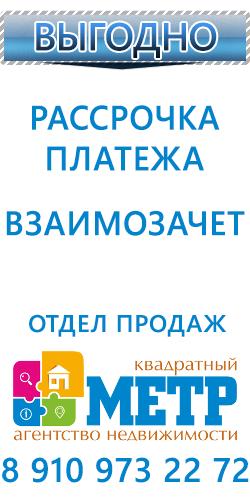 купить квартиру в новостройке от застройщика в Ярославле, отдел продаж квартир Ярославль